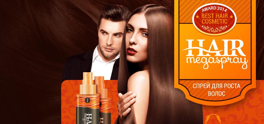 Hair MegaSpray — спрей для волос