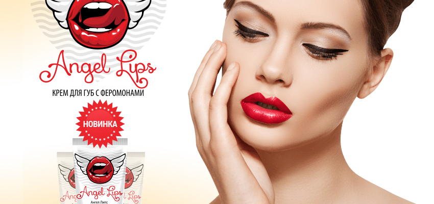 Angel Lips — крем для губ