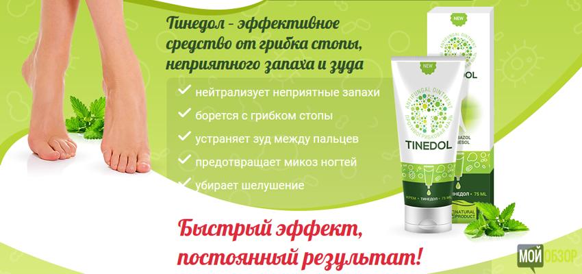 Tinedol — крем от грибка